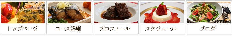 小田原にある料理教室 「chez tomoko」のナビゲーション